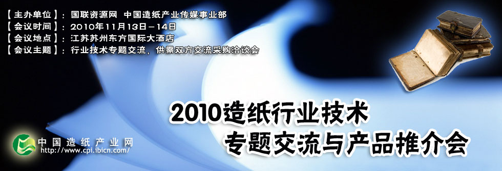 2010造纸行业技术专题交流与产品推介会