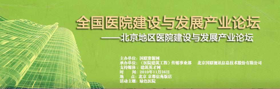 全国医院建设与发展产业论坛北京论坛