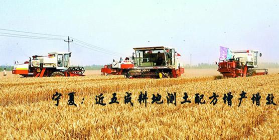 测土配方增收