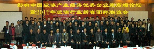 中国玻璃产业经济优秀企业家高端论坛暨2011年玻璃行业新春团拜联谊会大会合影