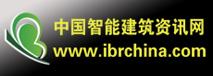 中国智能建筑资讯网