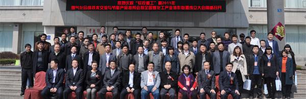 2011年煤气化合成技术交流与节能产品推荐会