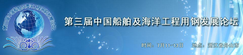 第三届中国船舶及海洋工程用钢发展论坛