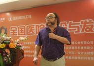 医院行业专家李辉 山东典雅建筑设计有限公司 院长