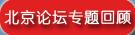北京论坛专题回顾