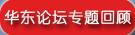 华东论坛专题回顾