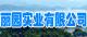 济南丽园实业有限公司