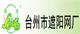 台州遮阳网厂