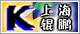 上海锟鹏传感工程有限公司