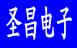 珠海圣昌電子