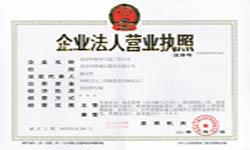 公司证书1