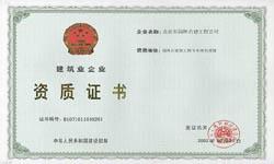 公司证书2