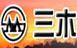 江蘇三木集團