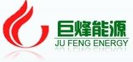 河南巨烽生物能源开发有限公司