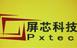 北京屏芯科技