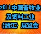 2011中國畜牧業及飼料工業(浙江)展覽會