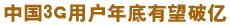 信息传感设备――中国3G用户年底有望破亿