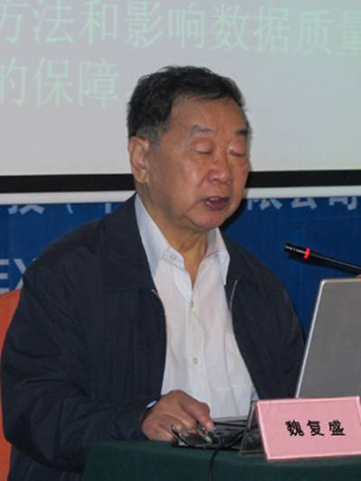 """环境质量――中国工程院魏复盛院士做""""关于中国环境监测技术现代化建设""""的报告"""