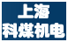上海科煤機電