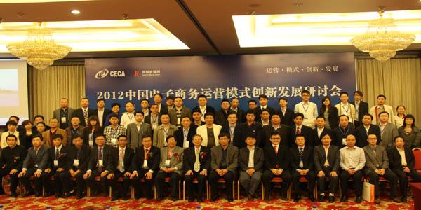 中国电子商务协会――电子商务运营大会-集体照