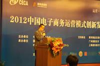 电子商务运营模式――浙江中建网络股份有限公司总经理华牮先生,结合大会的主题发表了精彩的演讲