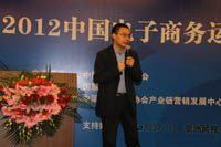 电商市场――京东商城高级副总裁吴声 为会议演讲,吴总指出中国电子商务如何创新如何在模式上创新至关重要