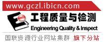 工程质量与检测网