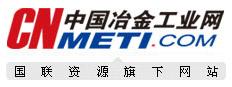 买家,卖家,中国冶金工业网