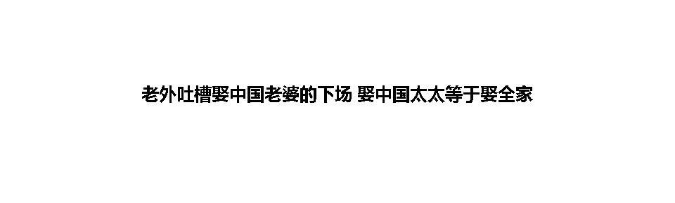 """老外吐槽""""娶中国老婆等于娶一家人""""引发网友热评"""