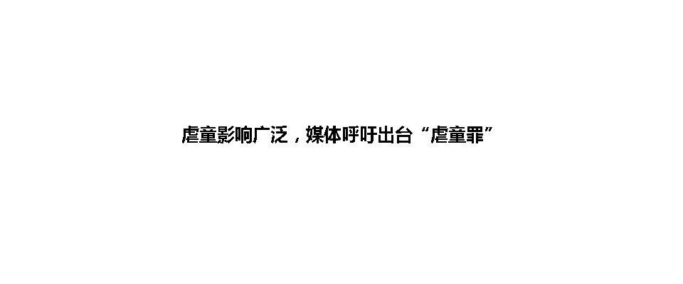 浙江虐童教师