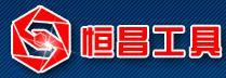 邢臺恒昌工具有限公司