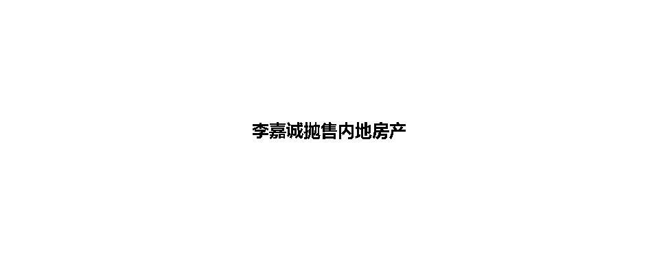 李嘉诚抛售内地房产
