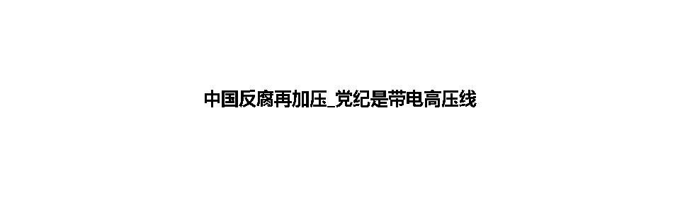 中国反腐再加压 党纪是带电高压线