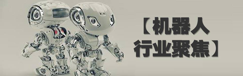 奔跑吧!疯狂的机器人
