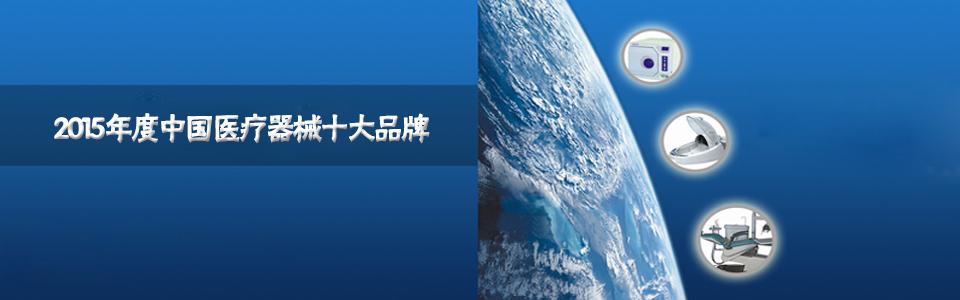 2015年度中国医疗器械十大品牌