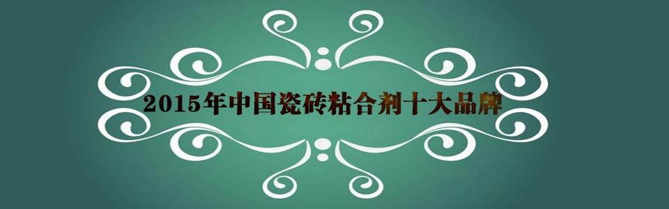 2015年中国瓷砖粘合剂十大品牌