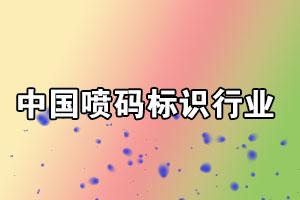 添彩激光,为首届中国喷码标识行业年会再添光彩