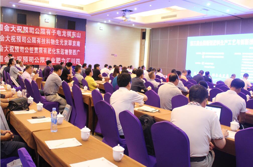 第三届全国新型肥料生产工艺与创新技术发展高峰论坛