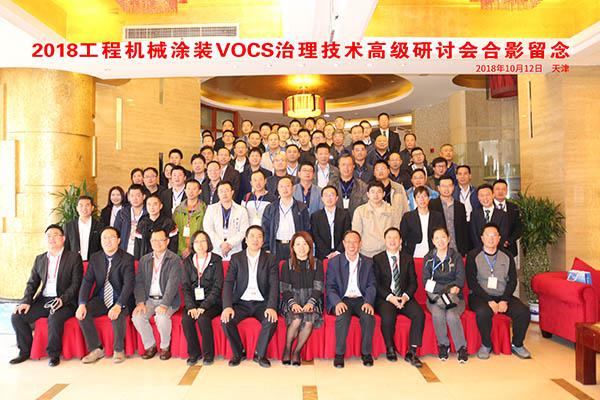 2018工程机械涂装VOCs治理技术高级研讨会