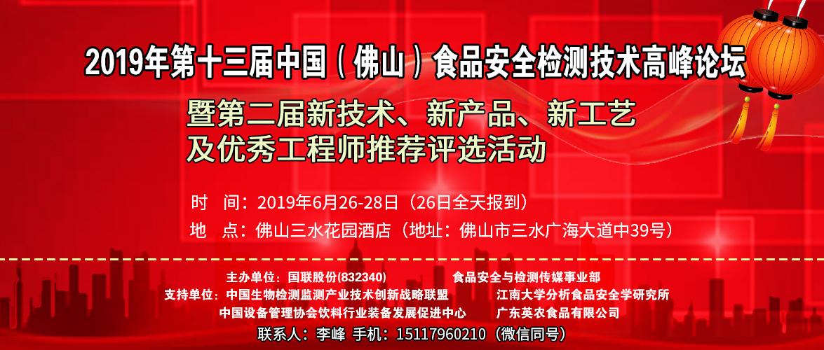 2019年第十三届中国(佛山)食品安全检测技术高峰论坛  暨第二届新技术、新产品、新工艺及优秀工程师推荐评选活动