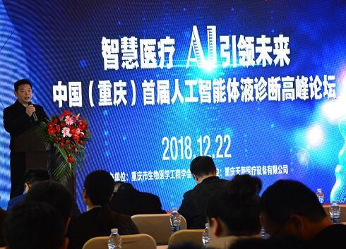 中国(重庆)首届人工智能体液诊断高峰论坛成功举办