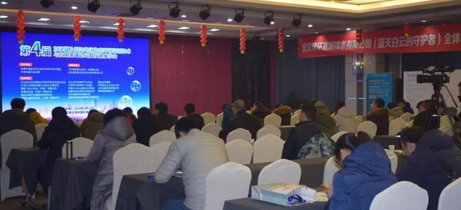 第四届京津冀及周边地区生态环境监测技术与应用高峰论坛胜利闭幕