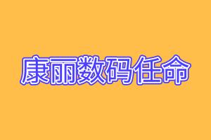 康丽数码任命Andy Yarrow为亚太区新总裁