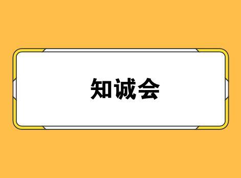 知诚会发挥财税专长助力社会组织2018年度年检培训工作