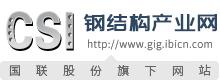 钢结构产业网