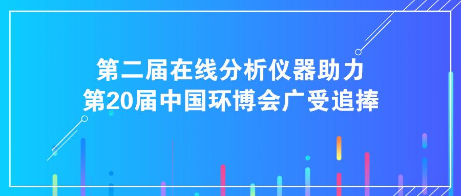 第二届在线分析仪器应用交流会助力第20届中国环博会广受追捧