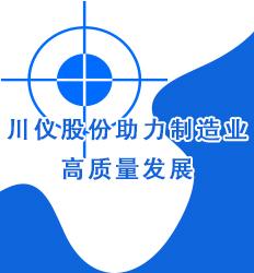 开展智能制造 川仪股份助力制造业高质量发展