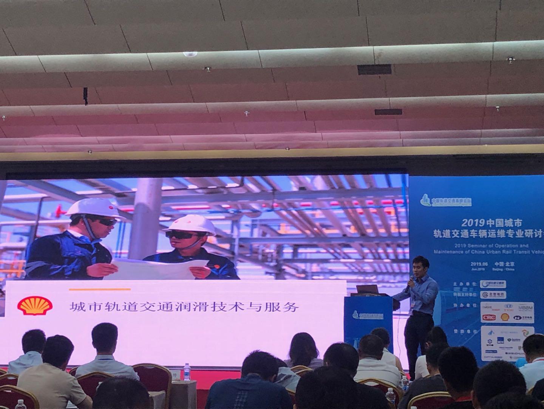 壳牌(中国)有限公司设备制造商经理张尉发表演讲