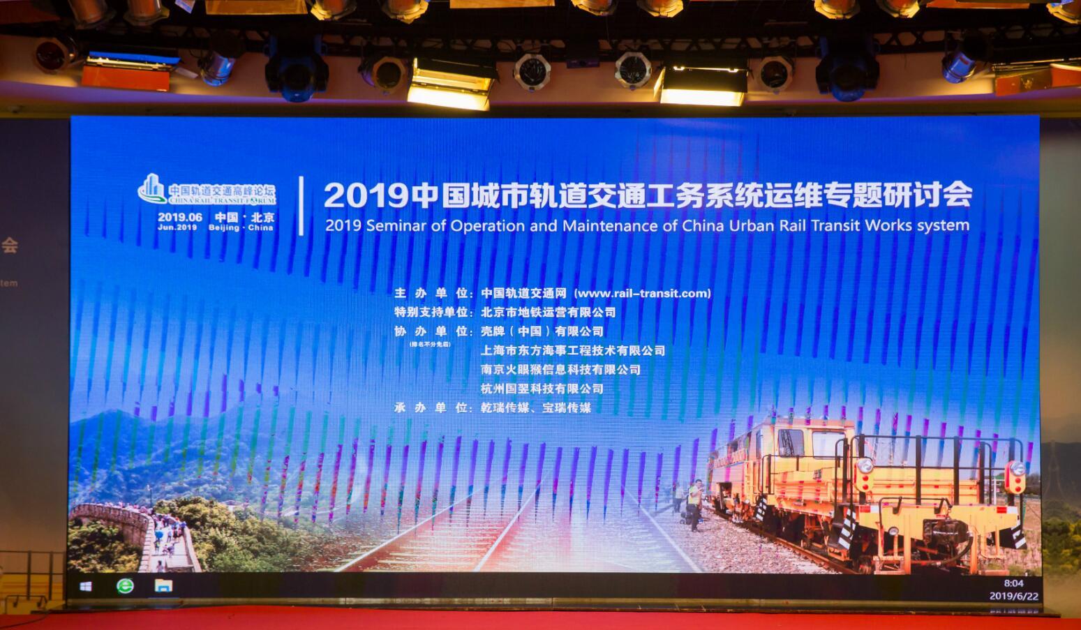 2019中国城市轨道交通车辆运维专业研讨会成功召开