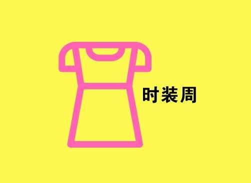 北服创新园产业创新发布会在2019年海宁时装周举行